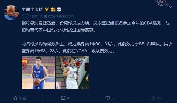两名中国台北男篮球员