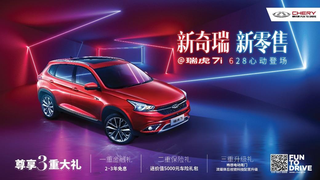 奇瑞新零售首款车型瑞虎7i正式上市 售价11.58万元