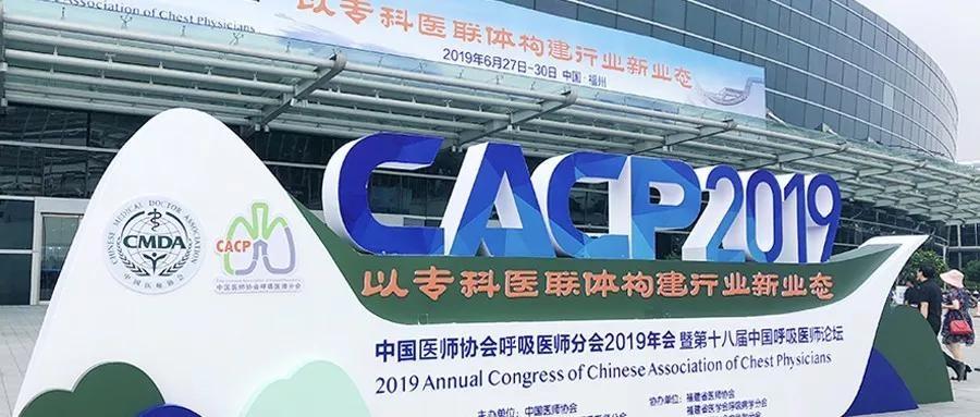 中国医师协会呼吸医师分会2019年会暨第十八届中国呼吸医师论坛