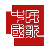 又一精品力作!著名歌唱家王莹代表作《乘风破浪》荣获国家艺术基金资助