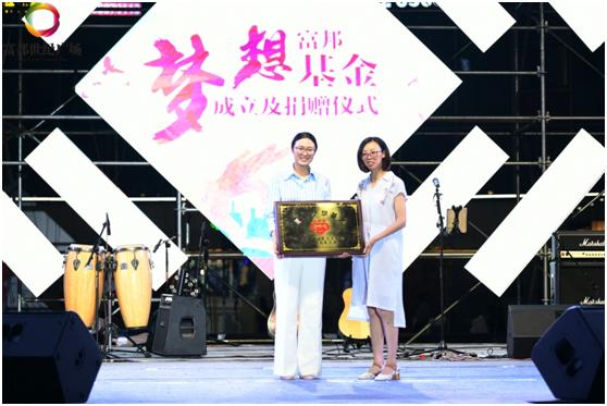 """桑兰助力纪念黄家驹公益演唱会 暨 """"富邦梦想基金""""成立及捐赠仪式"""