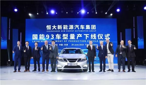 国能93车型量产下线!恒大造车进入实质性阶段 | 中国汽车报