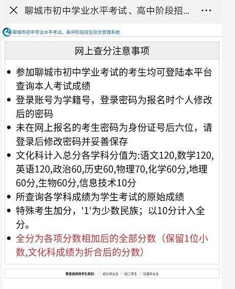 中考成绩开查!查分+直播分数线通道权威发布!附2018年聊城中考分数线