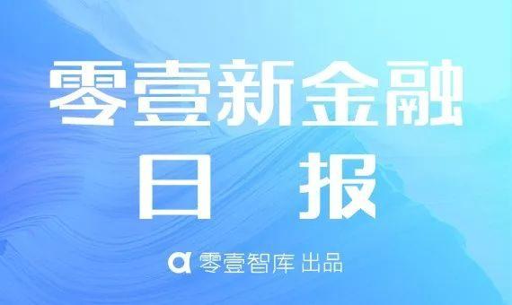 零壹新金融日报:首家城商行理财子公司获批