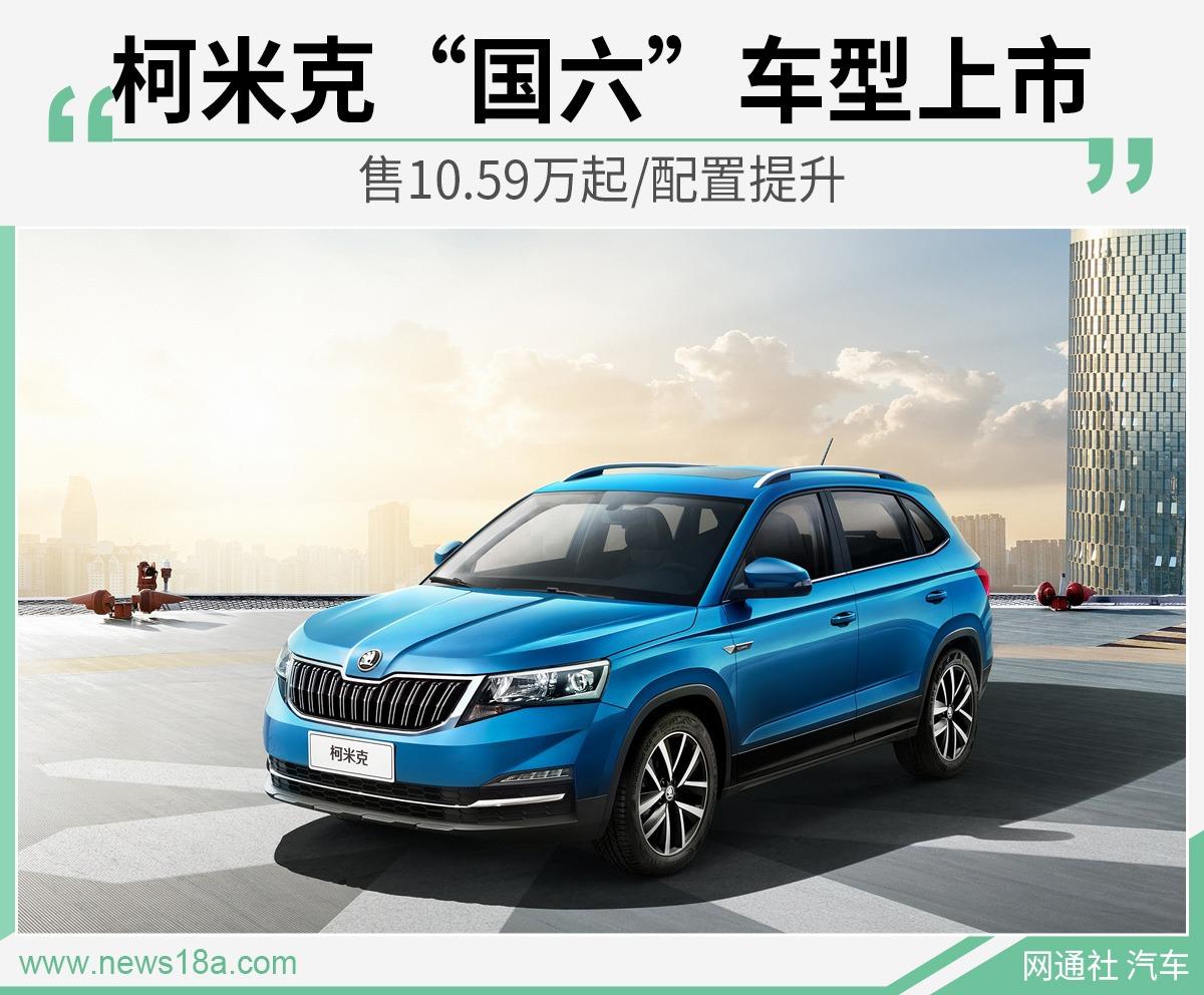"""柯米克""""国六""""车型上市 售10.59万起/配置提升"""