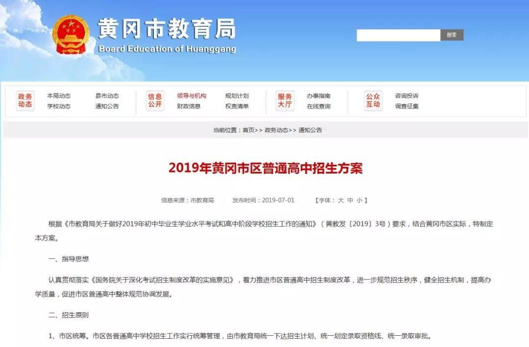 2019年黄冈市区普通高中招生方案出台