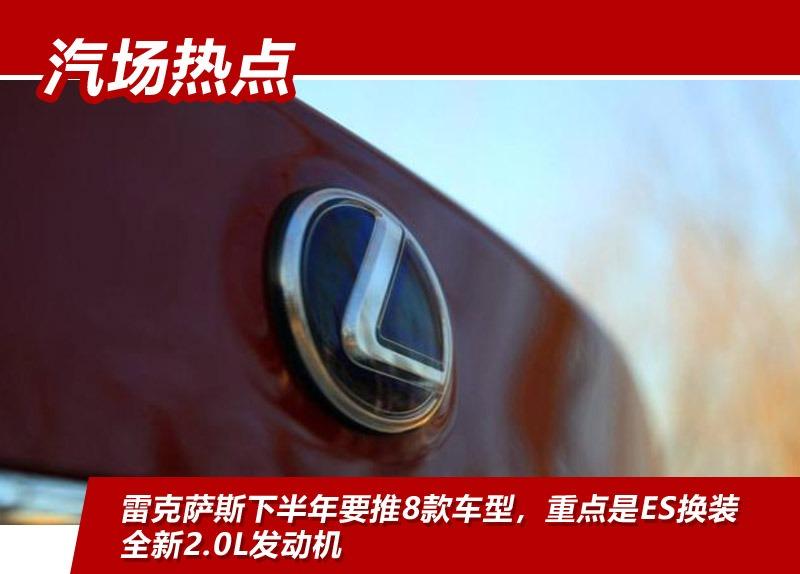 雷克萨斯下半年要推8款车型,重点是ES换装全新2.0L发动机