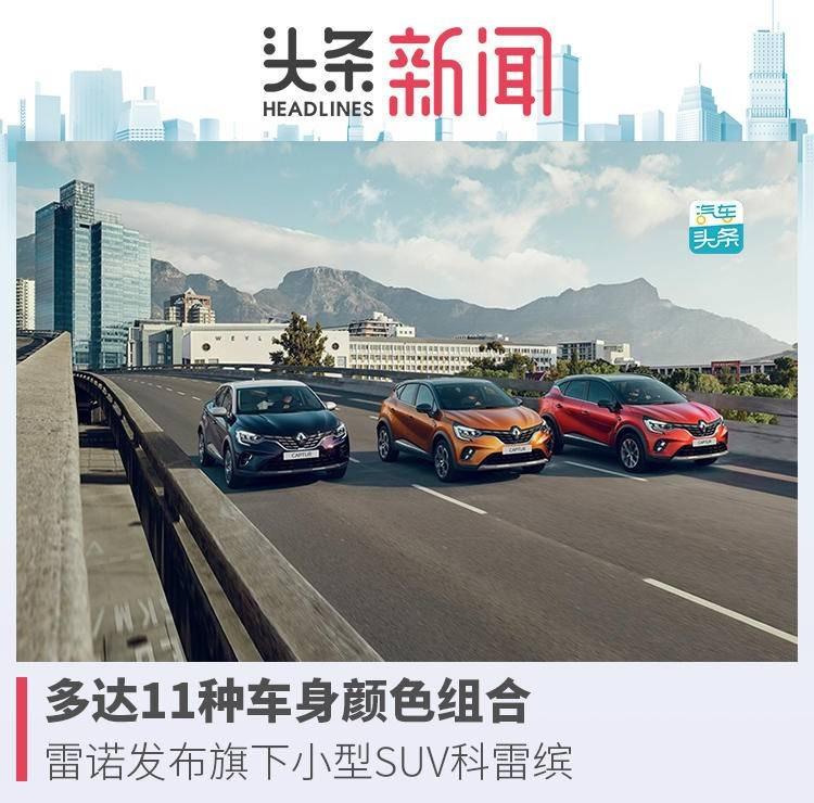 """运动时尚兼并!""""2022""""愿景车型之一,雷诺发布小型SUV科雷缤"""