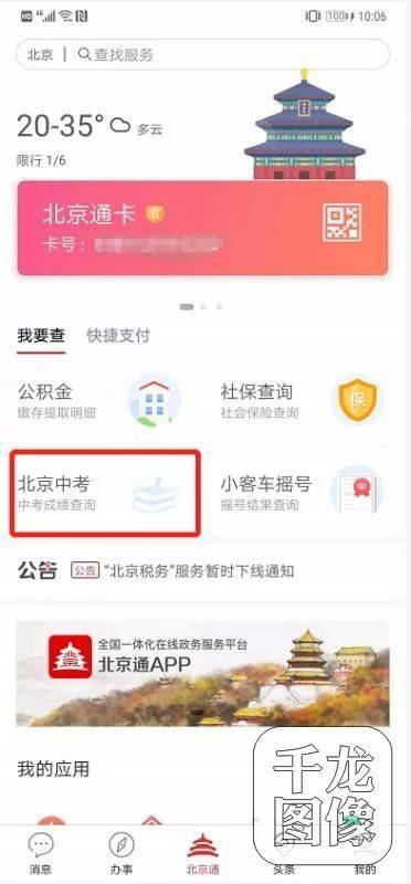 """北京中考明天放榜,北京通APP可""""秒查""""成绩"""
