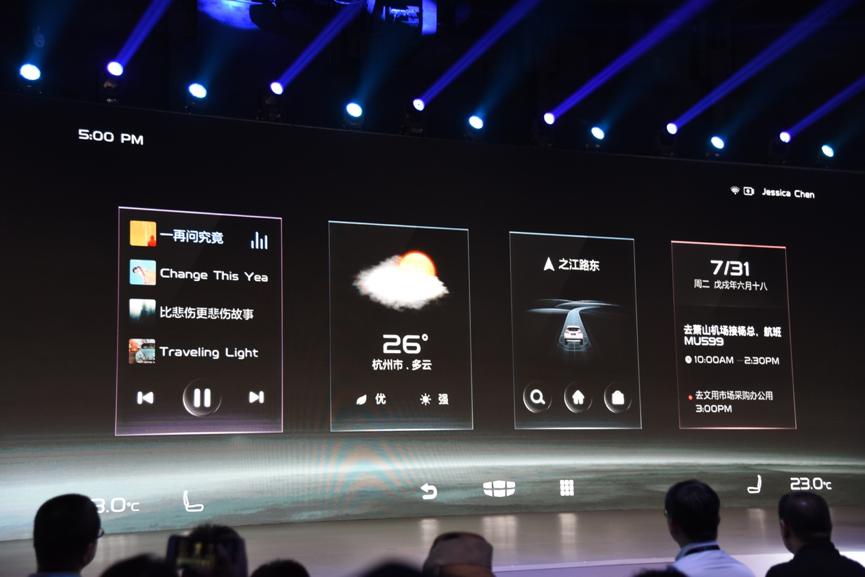 吉利发布全新一代吉客智能生态系统,首搭车型博越PRO正式亮相