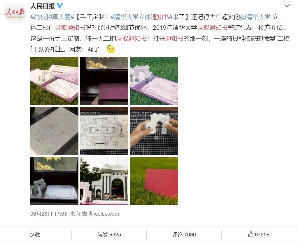 清华3D通知书爆热搜!外国网友炸锅:OMG!想去中国高考!