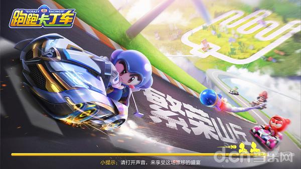 《跑跑卡丁车官方竞速版》归来 从普通玩家走向职业车手之路