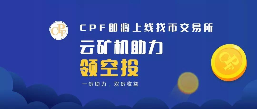 数字货币交易所:找币网 创新板项目CPF