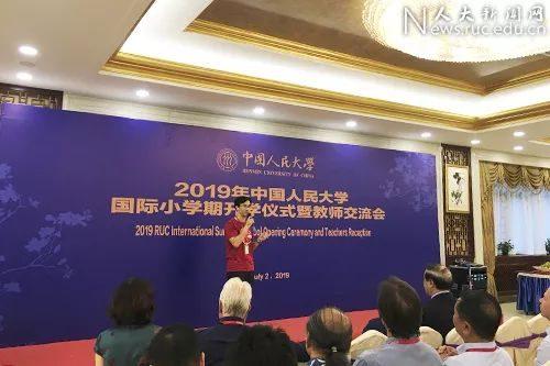 中国人民大学2019年国际小学期开学  首次面向校友免费开放