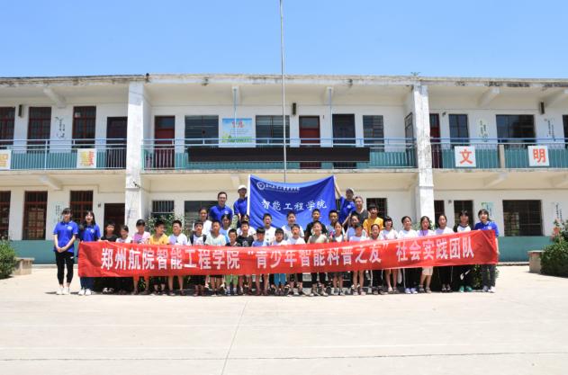 郑州航院智能工程学院面向农村留守儿童开展智能科普活动