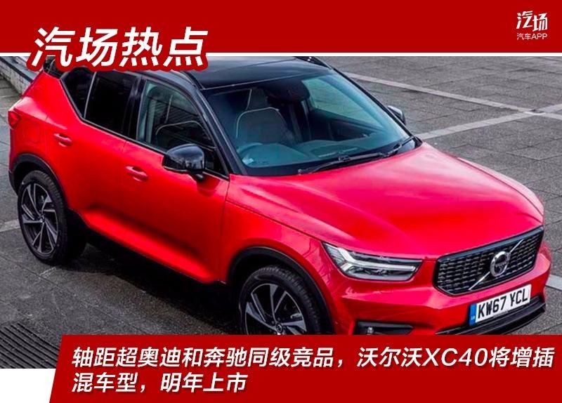 轴距超奥迪和奔驰同级竞品,沃尔沃XC40将增插混车型,明年上市