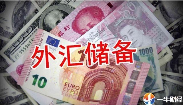 2连涨!6月,中国外汇储备突破31192亿美元!背后原因主要有2个?