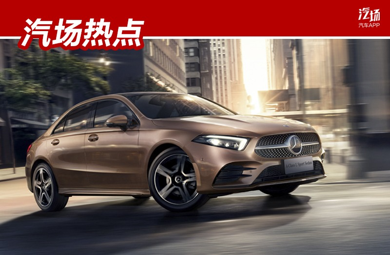 北京奔驰A级新增一款四驱车型,7.3秒破百,售价比奥迪A4L贵
