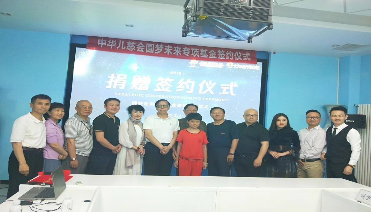 中华儿慈会圆梦未来专项基金在北京举行签约仪式