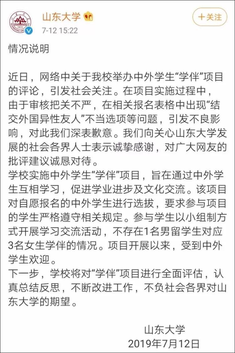 """山东大学就留学生""""学伴""""项目致歉:将进行全面评估"""