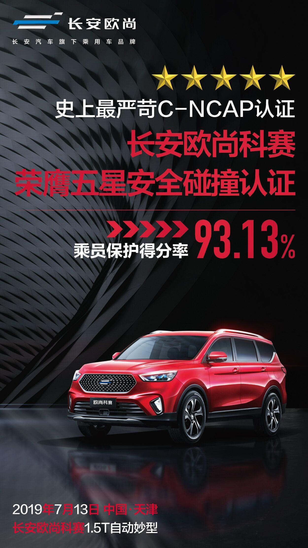 真安全经得起C-NCAP火眼金睛验证,科赛五星实力堪称中国家用SUV安全标杆