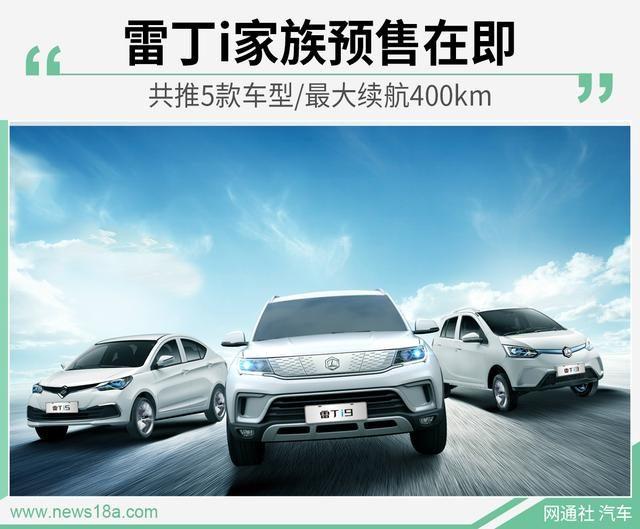 雷丁i家族预售在即 共推5款车型/最大续航400km