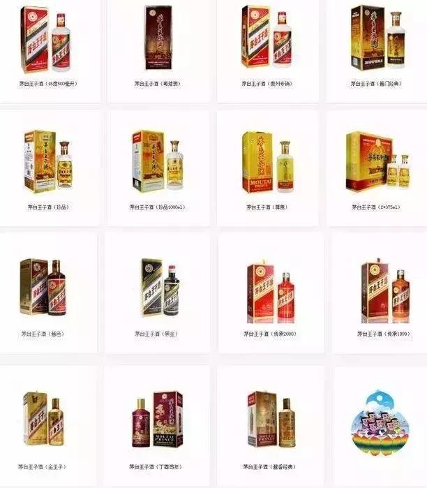 十幾款茅臺王子酒哪個最好喝?茅臺王子酒大盤點!
