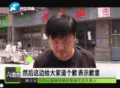 刚刚在郑州方中山充完卡 胡辣汤还没喝饭店就关门了
