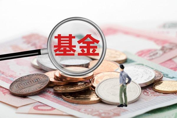 财经早报丨贵州茅台、中国平安等跻身公募基金持股市值前十