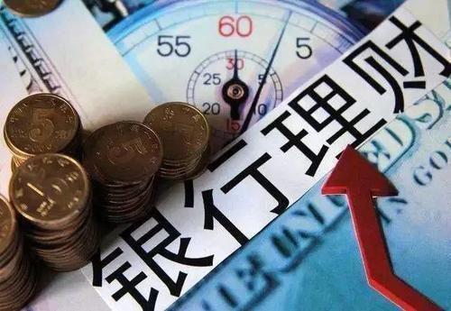 """银行理财不再保本后,投资人感叹""""收益超过"""