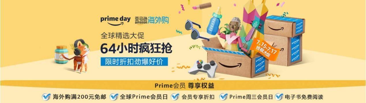 銷售再創新高!亞馬遜Prime Day優惠多多,中國會員怒薅洋毛!