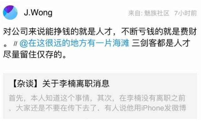 李楠突然宣布离职事件来龙去脉,大量建立各种群是想转行做微商?