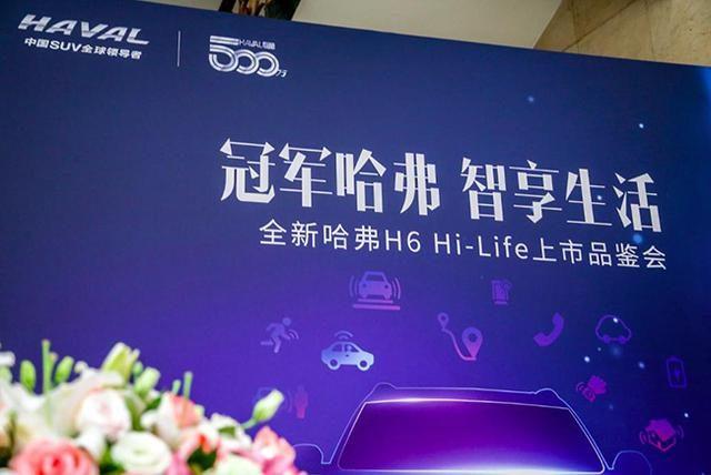 售价12.1万起 全新哈弗H6 Hi-Life车型智享上市