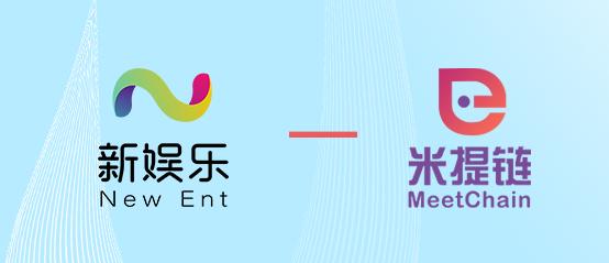 鼎懿鹏瑞影视传媒获新娱乐基金会战略投资,打造全球顶级影娱公链