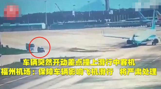 客機滑行中途,一輛SUV從面前過。機場:將嚴肅處理