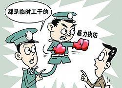事业单位改革:临时工怎么办?要被辞退吗?