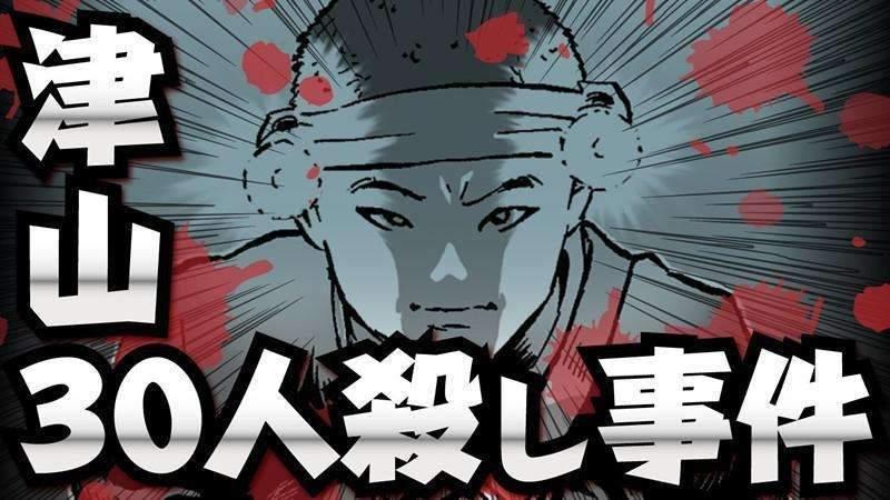 津山慘案:日本丑陋風俗引發的悲劇,電影《末日村莊》原型