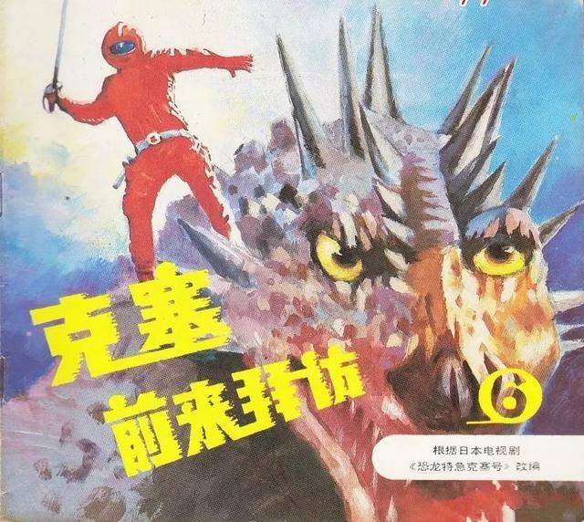 娱乐:第一次在电视上看到恐龙,就是在这部神剧中