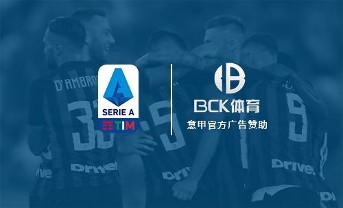 BCK体育成意甲联盟近三年中国新赞助商 赞助总金额达8000万
