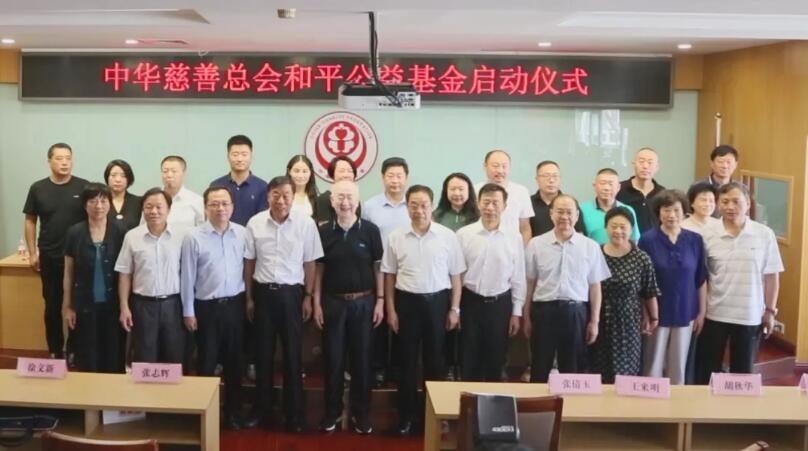 中华慈善总会和平公益基金在北京启动