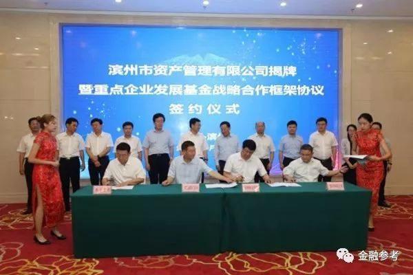 30亿规模重点企业发展基金落地滨州 支持西王集团高质量发展