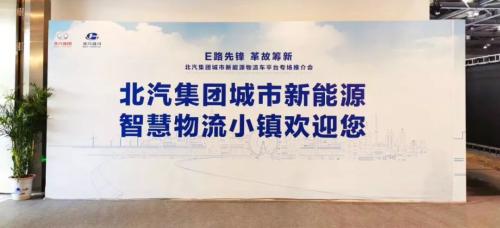 """北汽昌河走出政策""""舒适圈"""" 构建绿色物流生态圈"""