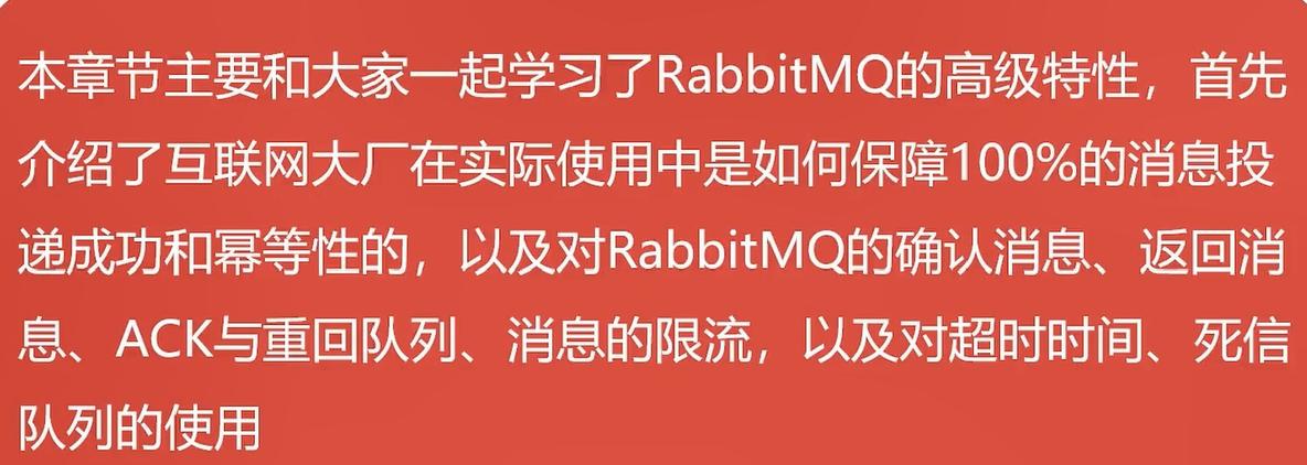 RabbitMQ消息中间件技术精讲17 高级篇十 死信队列