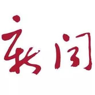 """人民大学、河北大学新闻传播学院暑期联合""""红色新闻文献调研""""举行"""