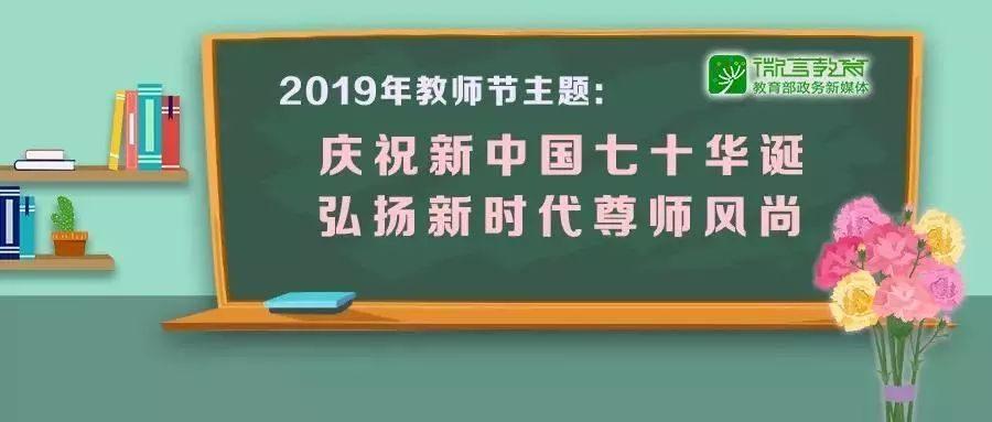@郑州教师 今年教师节咱要这样过,你准备好了吗?