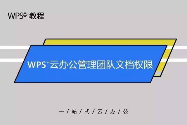 WPS⁺教程 |