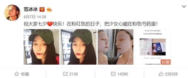 范冰冰七夕戴绿帽、晒面膜广告,网友:这是学张庭做微商了?