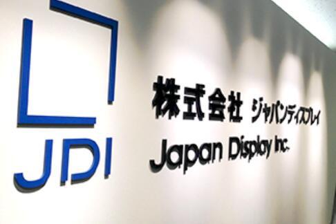 得救了?JDI与中国基金正式签约,接受800亿日元资金援助