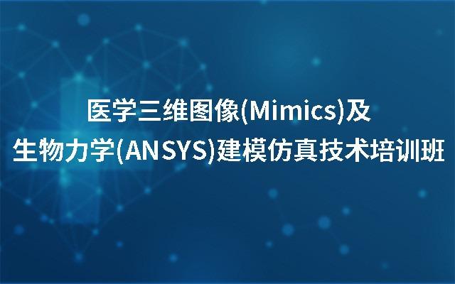 医学三维图像(Mimics)及生物力学(ANSYS)建模仿真技术培训