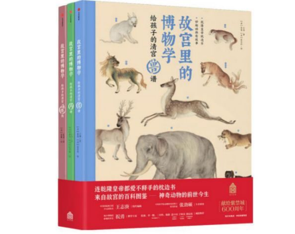 故宫、博物……流行元素有了,一本书如何做出新意?